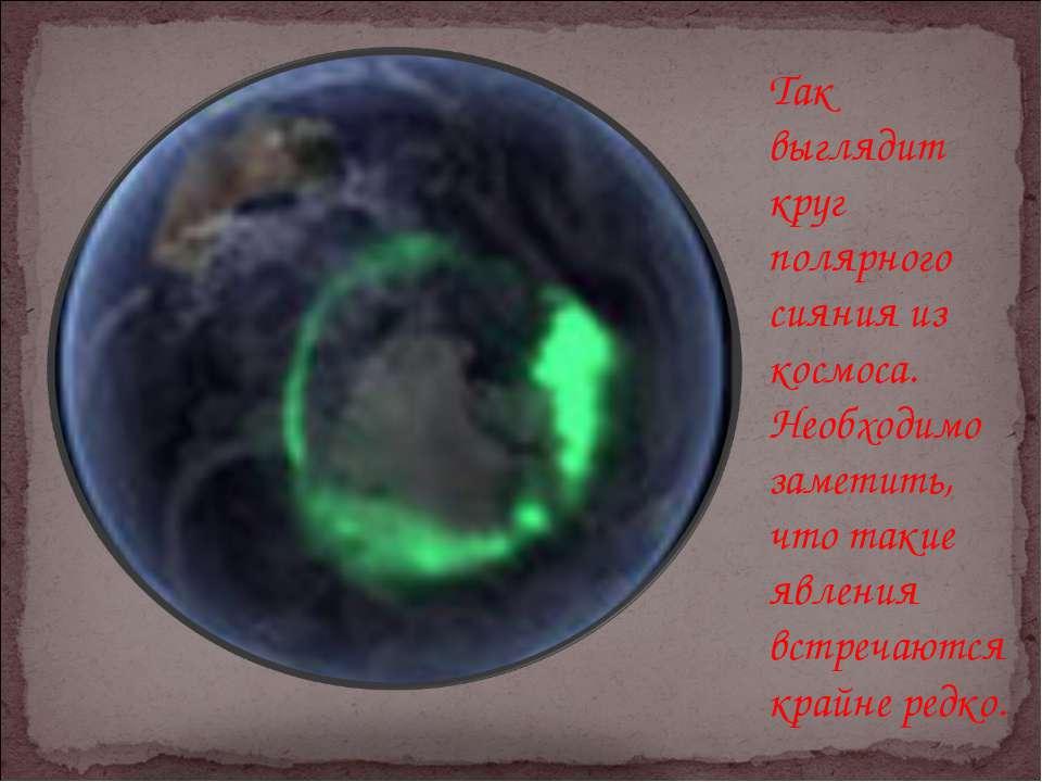 Так выглядит круг полярного сияния из космоса. Необходимо заметить, что такие...