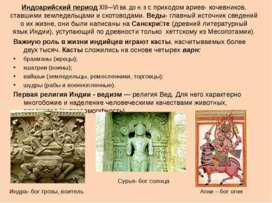 Индоарийский период XIII—VIвв. до н.э с приходом ариев- кочевников, ставшим...