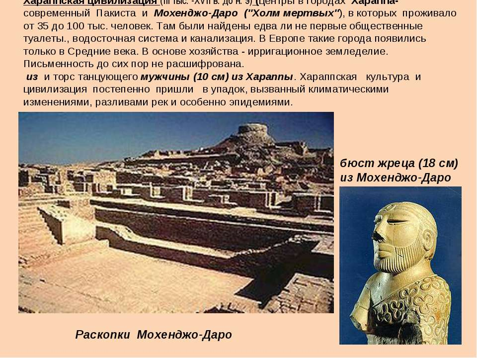 Хараппская цивилизация (III тыс.-XVIIв. до н.э) (центры в городах Хараппа-...