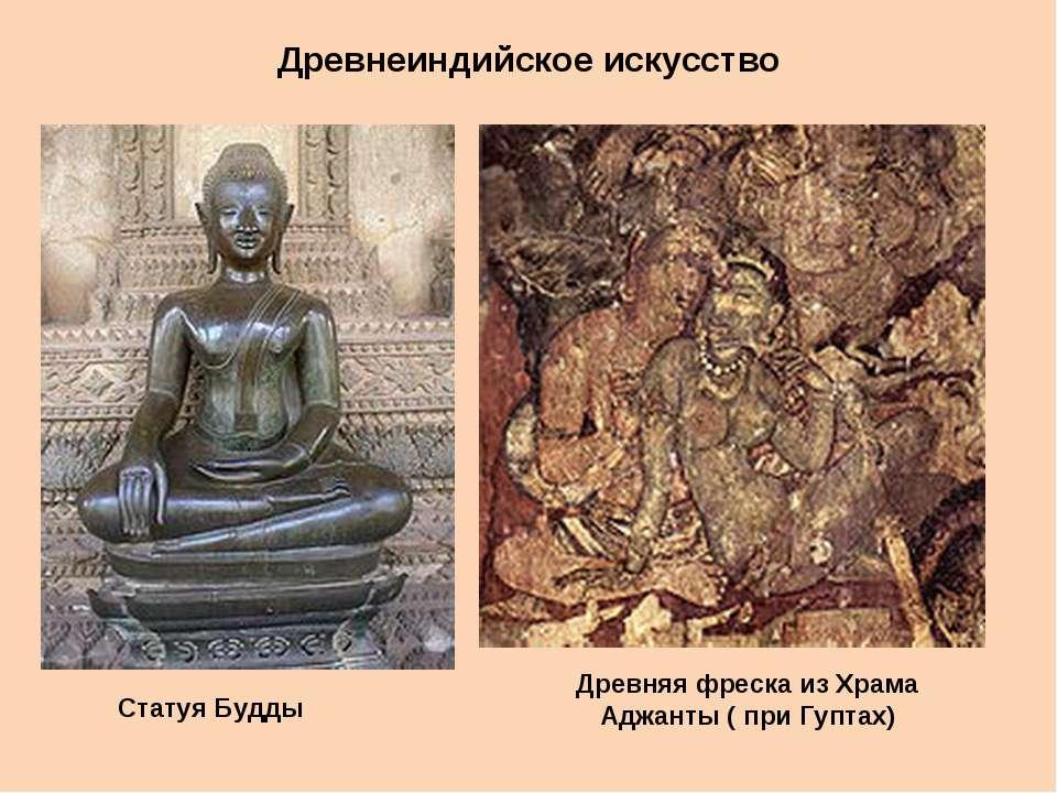 важнейших символов искусство древней индии история искусств название