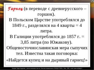 Гарнец (в переводе с древнерусского– горшок). В Польском Царстве употреблялс...