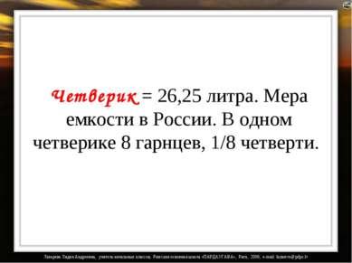 Четверик = 26,25 литра. Мера емкости в России. В одном четверике 8 гарнцев, 1...