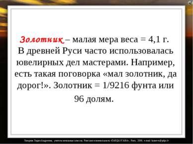 Золотник – малая мера веса = 4,1 г. В древней Руси часто использовалась ювели...