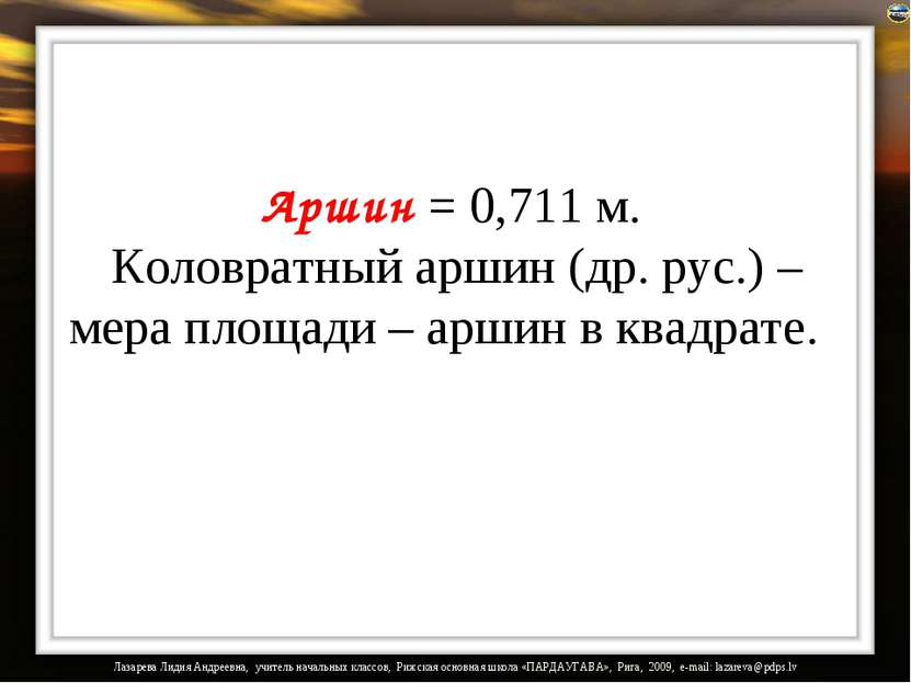 Аршин = 0,711 м. Коловратный аршин (др. рус.) – мера площади –аршин в квадра...