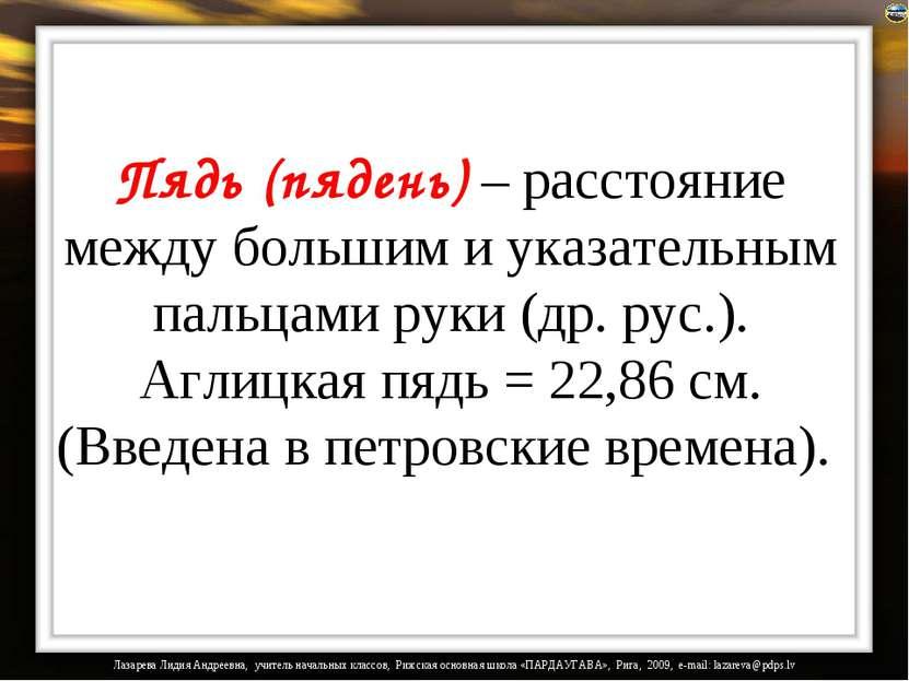 Пядь (пядень) – расстояние между большим и указательным пальцами руки (др. ру...