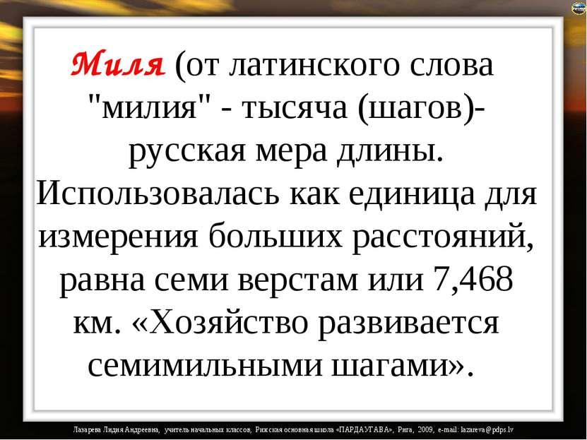 """Миля (от латинского слова """"милия"""" - тысяча (шагов)-русская мера длины. Испол..."""