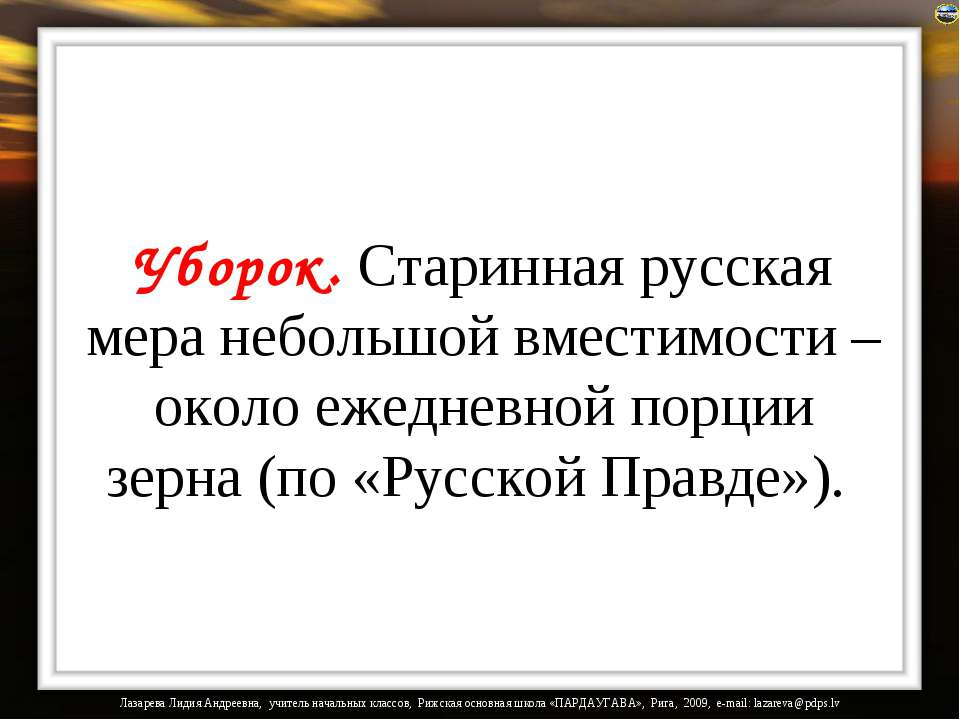 Уборок. Старинная русская мера небольшой вместимости – около ежедневной порци...