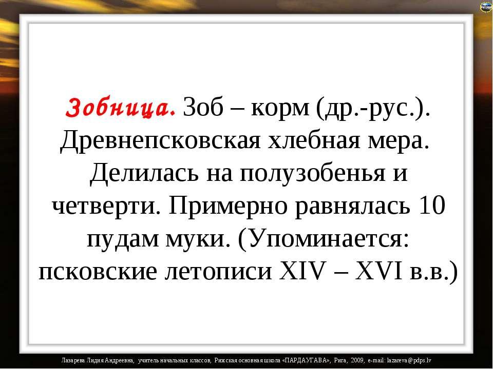 Зобница. Зоб – корм (др.-рус.). Древнепсковская хлебная мера. Делилась на пол...