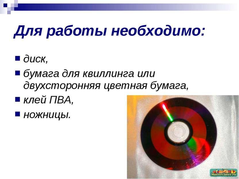 Для работы необходимо: диск, бумага для квиллинга или двухсторонняя цветная б...