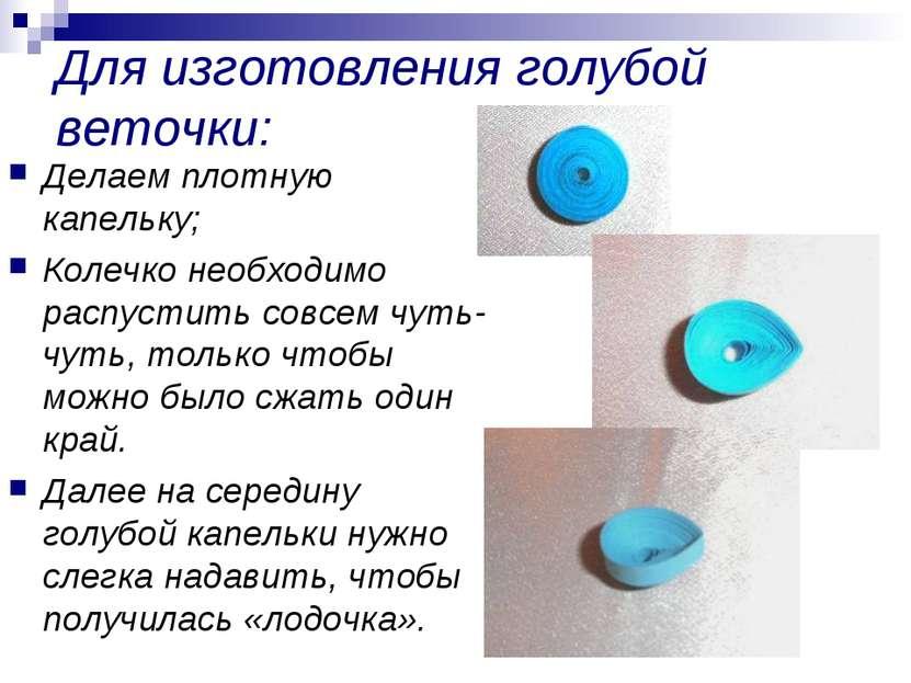 Для изготовления голубой веточки: Делаем плотную капельку; Колечко необходимо...
