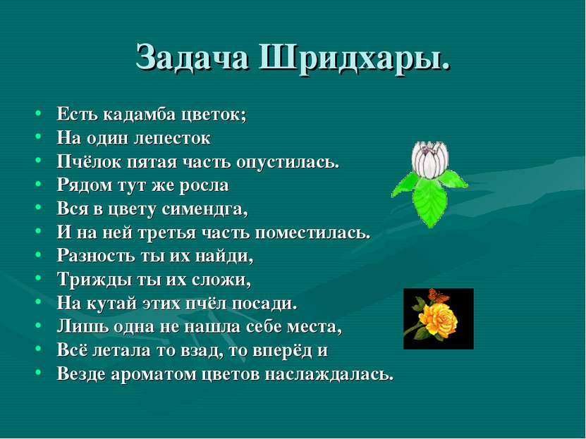 Задача Шридхары. Есть кадамба цветок; На один лепесток Пчёлок пятая часть опу...