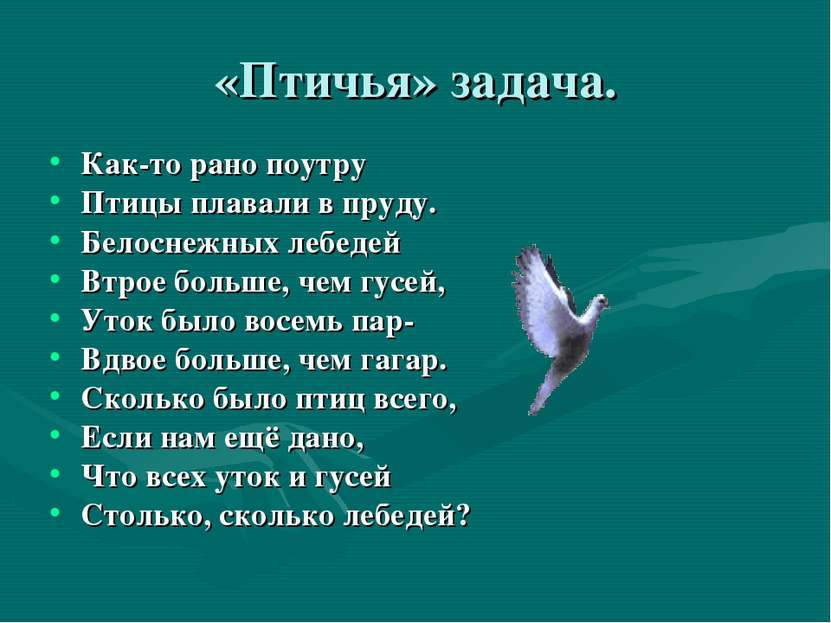 «Птичья» задача. Как-то рано поутру Птицы плавали в пруду. Белоснежных лебеде...