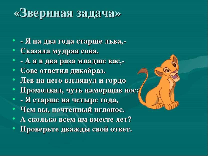 «Звериная задача» - Я на два года старше льва,- Сказала мудрая сова. - А я в ...