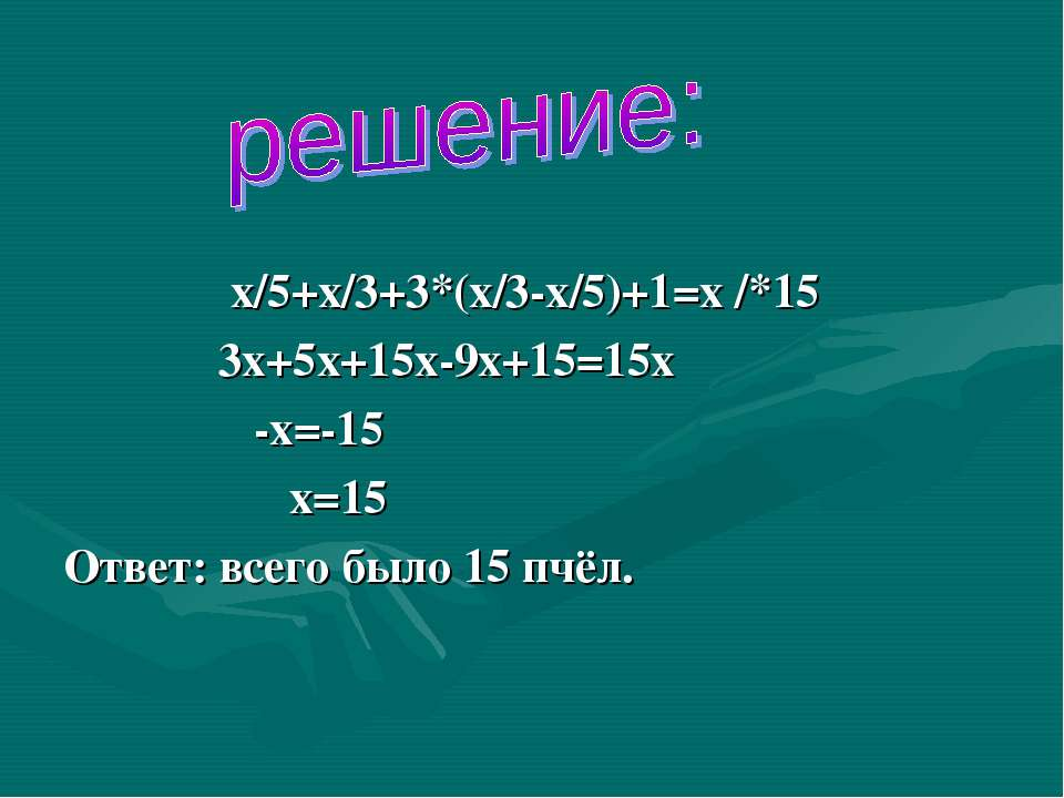 х/5+х/3+3*(х/3-х/5)+1=х /*15 3х+5х+15х-9х+15=15х -х=-15 х=15 Ответ: всего был...