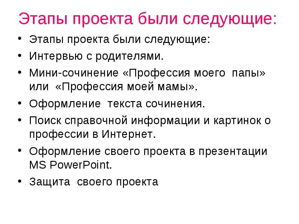 Этапы проекта были следующие: Этапы проекта были следующие: Интервью с родите...