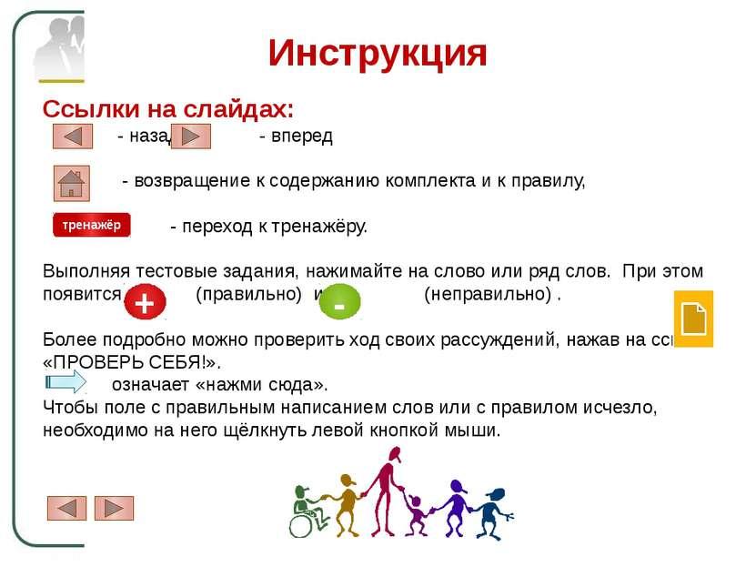 Инструкция Ссылки на слайдах: - назад, - вперед - возвращение к содержанию ко...