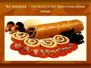 Кулинария – это искусство приготовления пищи