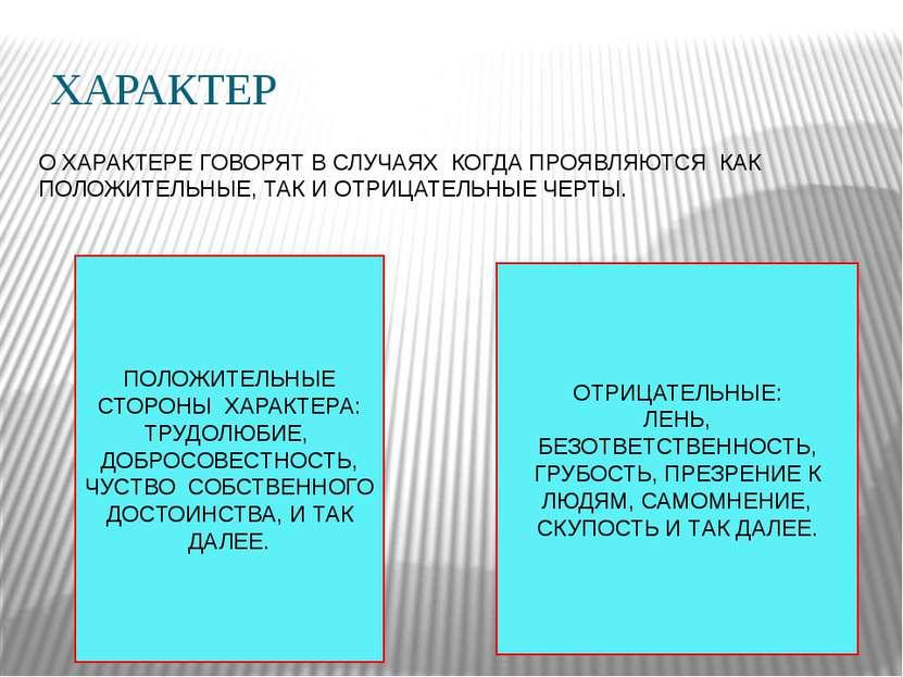 ХАРАКТЕР