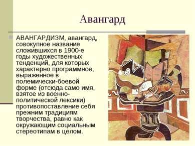 Авангард АВАНГАРДИЗМ, авангард, совокупное название сложившихся в 1900-е годы...