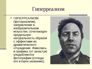 Гиперреализм ГИПЕРРЕАЛИЗМ (фотореализм), направление в изобразительном искусс...