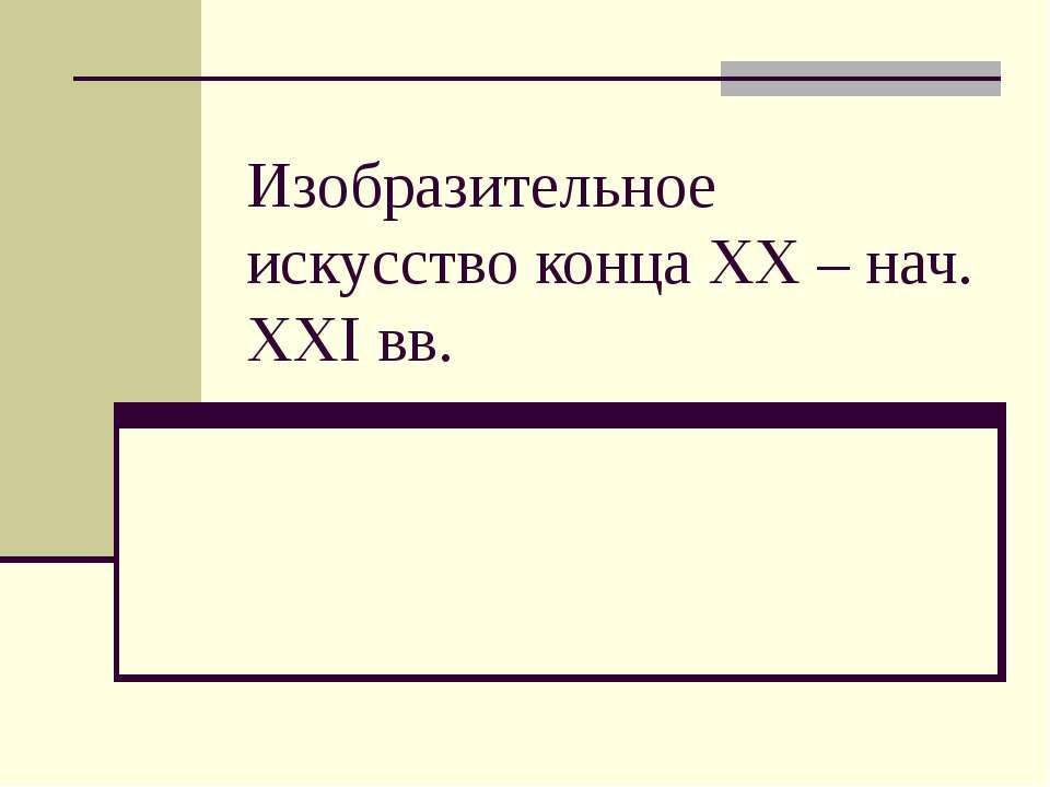 Изобразительное искусство конца ХХ – нач. ХХI вв.
