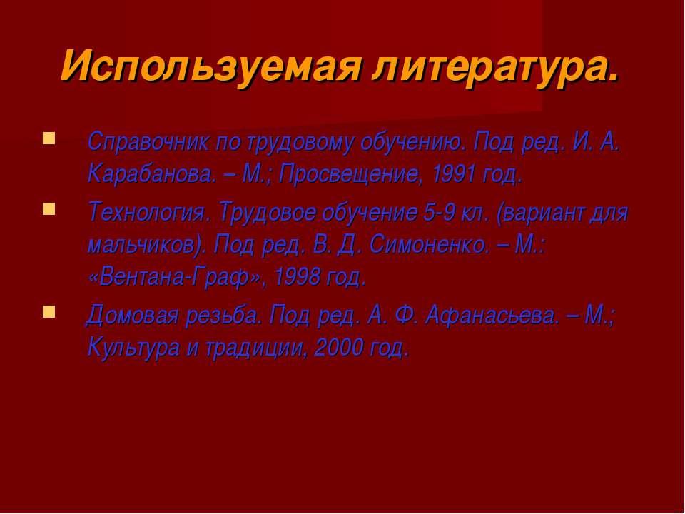 Используемая литература. Справочник по трудовому обучению. Под ред. И. А. Кар...