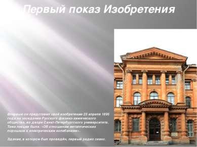 Впервые он представил своё изобретение25 апреля1895 годана заседанииРусск...
