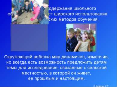 © Kunkova V.V. Обновление содержания школьного образования требует широкого и...