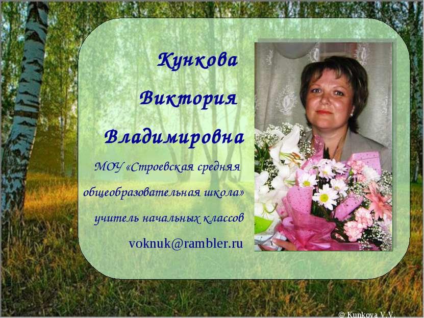 © Kunkova V.V. Кункова Виктория Владимировна МОУ «Строевская средняя общеобра...