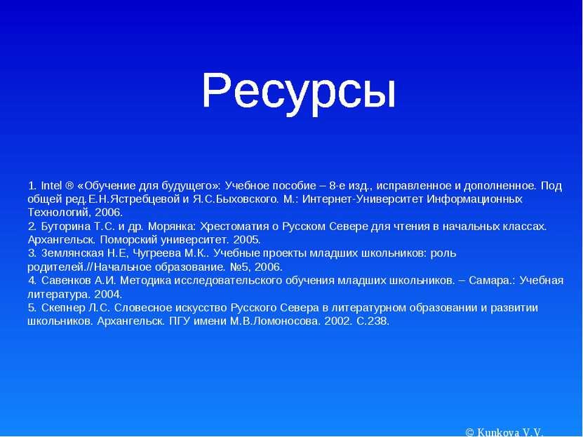 © Kunkova V.V. 1. Intel ® «Обучение для будущего»: Учебное пособие – 8-е изд....