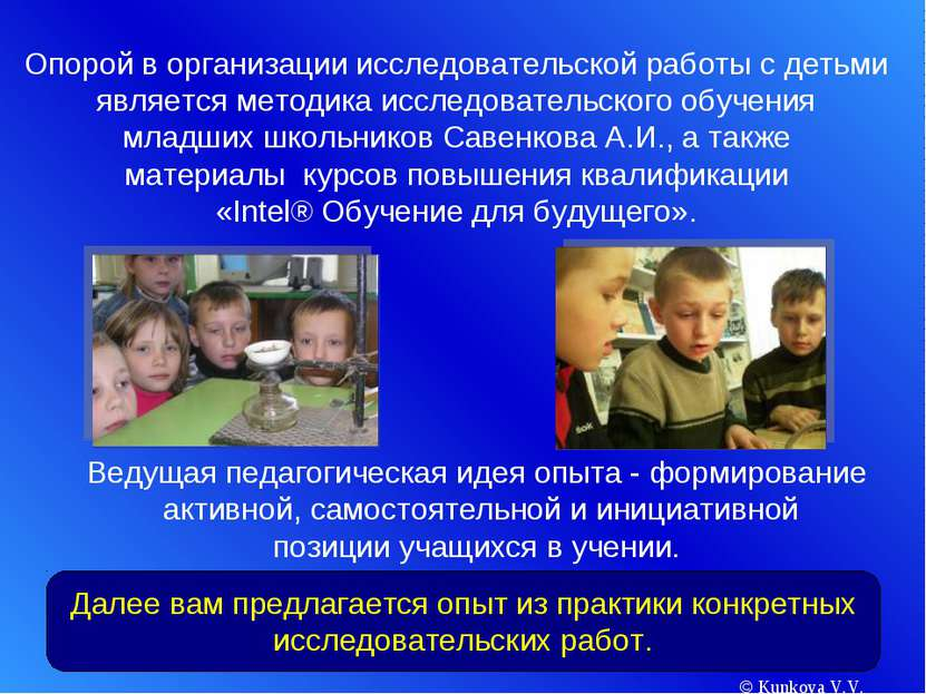 © Kunkova V.V. Опорой в организации исследовательской работы с детьми являетс...