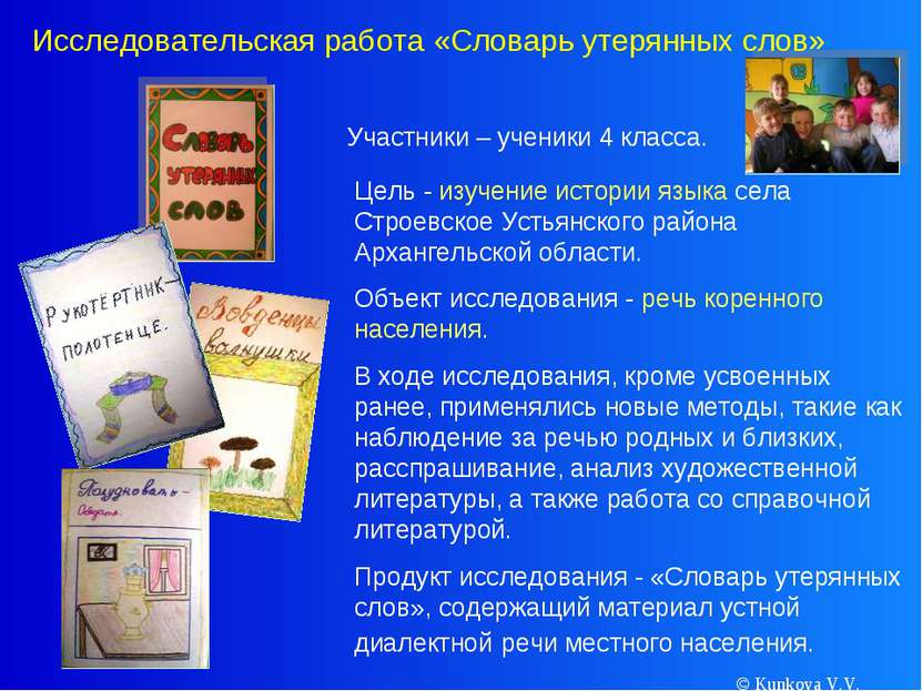 © Kunkova V.V. Цель - изучение истории языка села Строевское Устьянского райо...