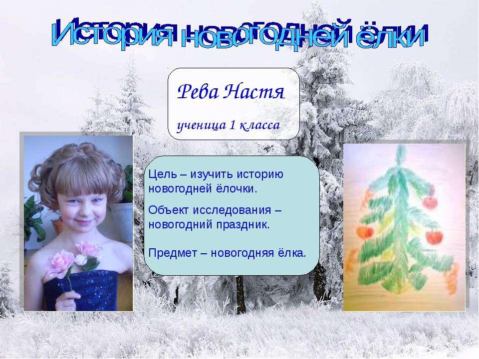 © Kunkova V.V. Цель – изучить историю новогодней ёлочки. Объект исследования ...
