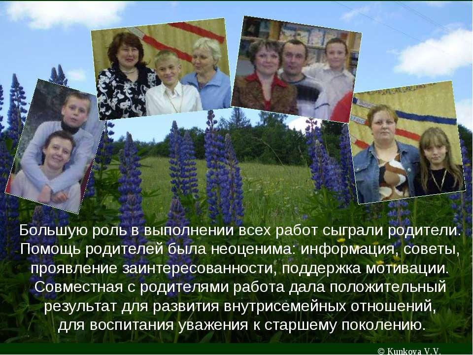 © Kunkova V.V. Большую роль в выполнении всех работ сыграли родители. Помощь ...