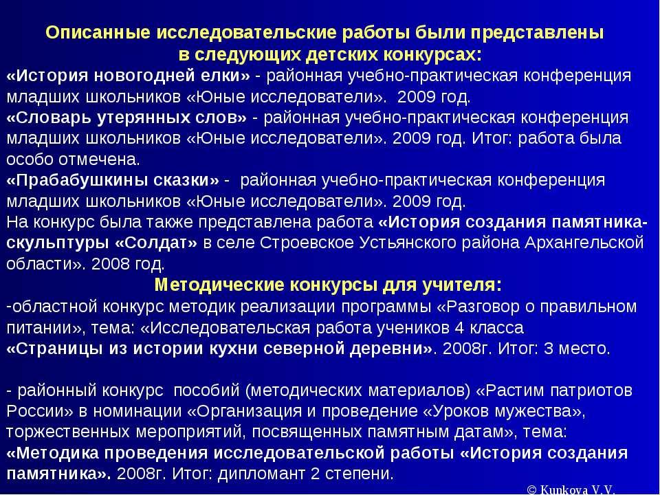 © Kunkova V.V. Описанные исследовательские работы были представлены в следующ...