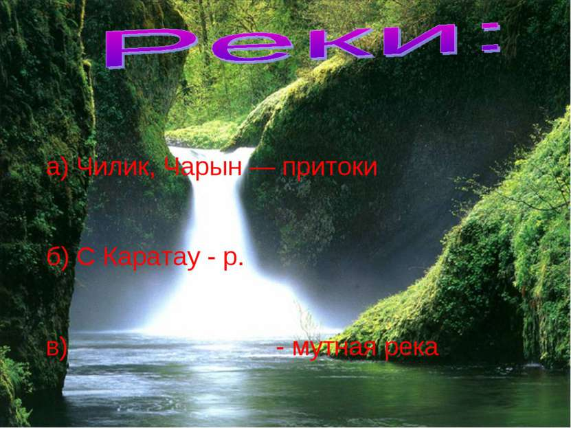 а) Чилик, Чарын — притоки б) С Каратау - р. в) - мутная река