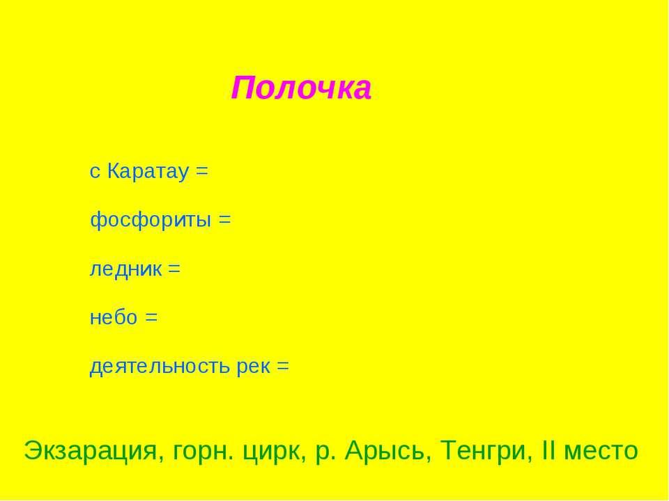 Полочка с Каратау = фосфориты = ледник = небо = деятельность рек = Экзарация,...