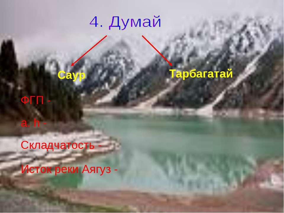Саур Тарбагатай ФГП - а. h - Cкладчатость - Исток реки Аягуз -