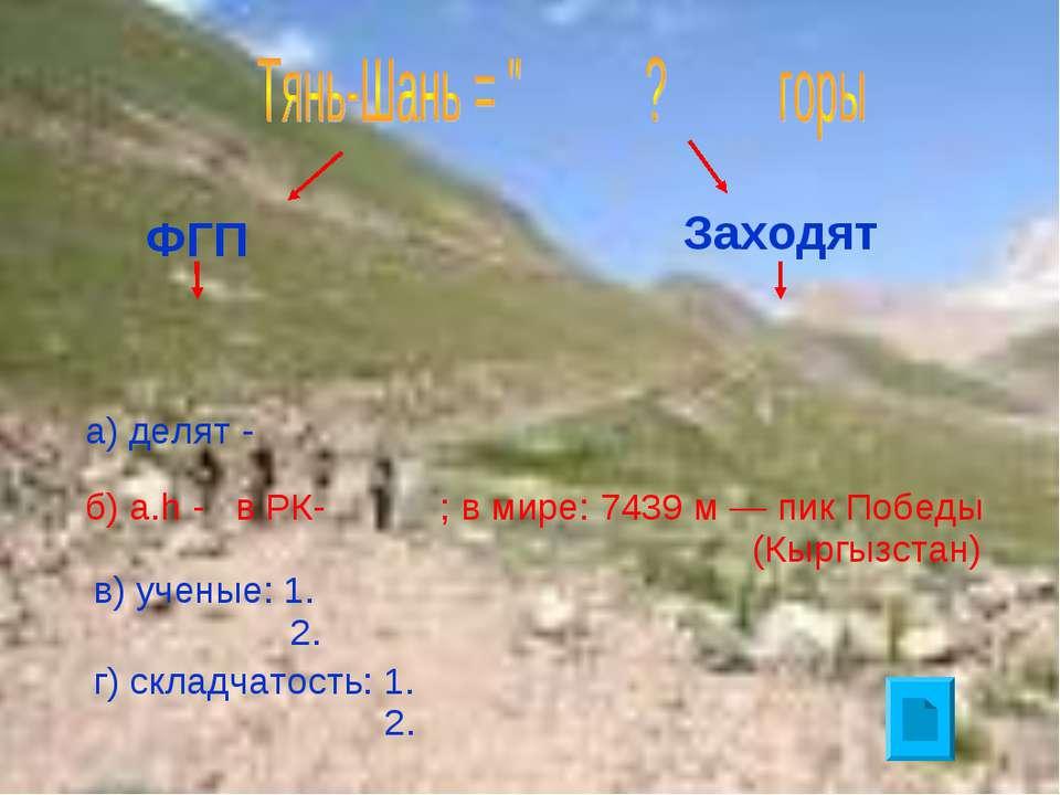 ФГП Заходят а) делят - б) а.h - в РК- ; в мире: 7439 м — пик Победы (Кыргызст...