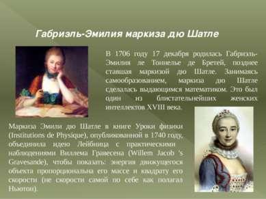 Габриэль-Эмилия маркиза дю Шатле В 1706 году 17 декабря родилась Габриэль-Эми...