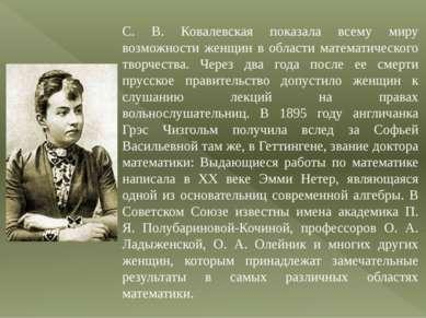С. В. Ковалевская показала всему миру возможности женщин в области математиче...