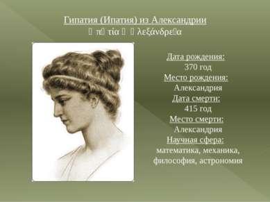 Дата рождения: 370 год Место рождения: Александрия Дата смерти: 415 год Место...