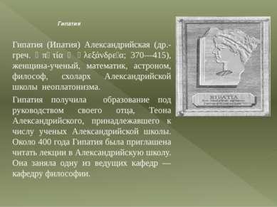 Гипатия Гипатия (Ипатия) Александрийская (др.-греч. Ὑπᾰτία ἡ Ἀλεξάνδρεῖα; 370...