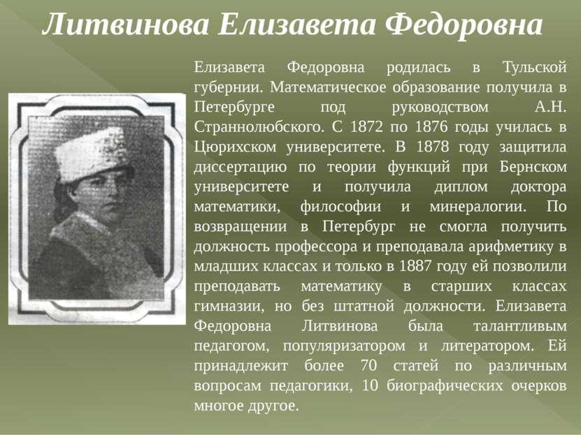 Елизавета Федоровна родилась в Тульской губернии. Математическое образование ...