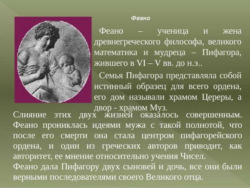 Феано Феано – ученица и жена древнегреческого философа, великого математика и...