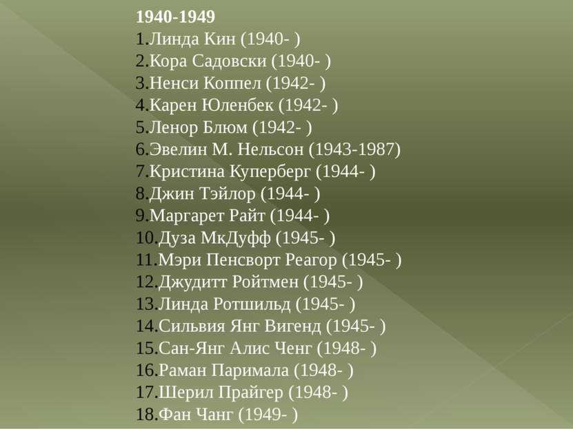 1940-1949 Линда Кин (1940- ) Кора Садовски (1940- ) Ненси Коппел (1942- ) Кар...