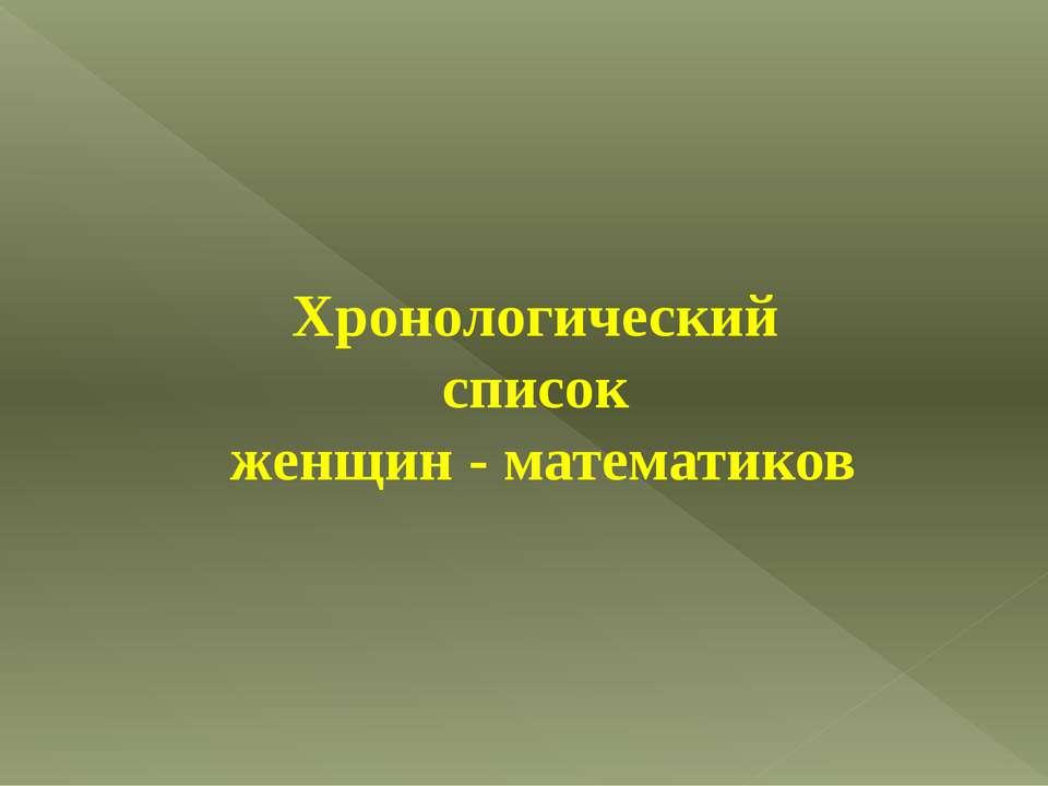 Хронологический список женщин - математиков