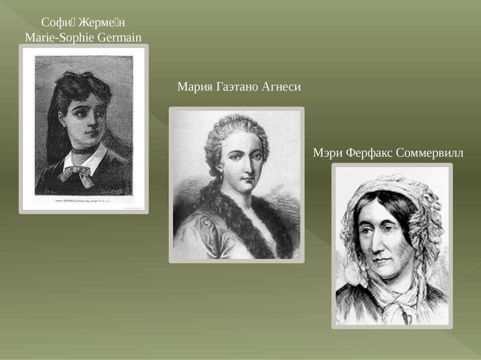 Софи Жерме н Marie-Sophie Germain Мария Гаэтано Агнеси Мэри Ферфакс Соммервилл