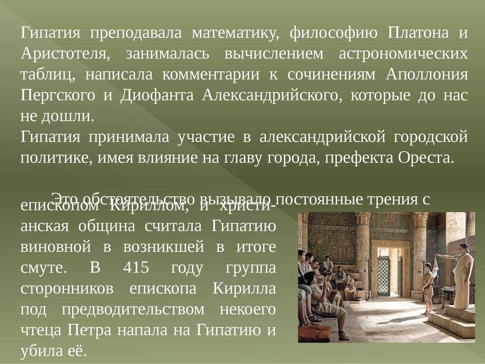 Гипатия преподавала математику, философию Платона и Аристотеля, занималась вы...