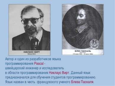 Автор и один из разработчиков языка программирования Pascal - швейцарский инж...